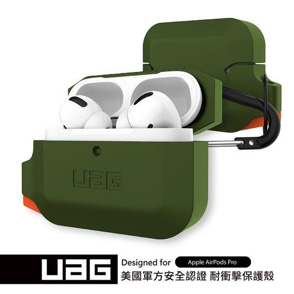 通過美國軍規耐衝擊認証 【UAG】AirPods Pro 耐衝擊 防水防塵 硬式保護殼 附掛鉤 支援無線充電