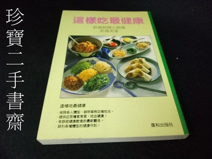 【珍寶二手書齋FA177】《這樣吃最健康》ISBN:9578807058│廣和│莊壽美