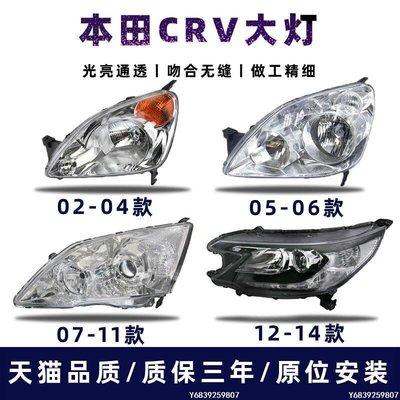 【可開發票】適用于02-14年本田CRV前大燈遠光燈近照明燈 大燈罩外殼總成 LED[國際購]