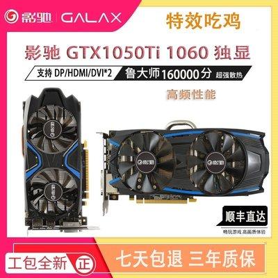 顯卡顯卡影馳GTX1060 6G大將 3G黑將 1063 1066 1050ti 1052游戲吃雞顯卡