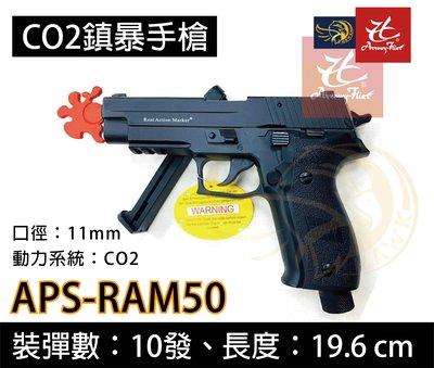 昊克生存遊戲-騎翼鶯歌『特價』APS RAM 50 P226 11mm 訓練用槍 鎮暴槍 CO2 動力防身黑色