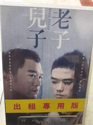 正版DVD【兒子老子】丁強 、 潘親御 、 張翰 、 張詩盈 二手光碟  席滿客二手書