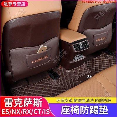 LEXUS-凌志/雷克薩斯12-20款ES200改裝NX座椅防踢墊RX300后排防踢墊改裝內飾