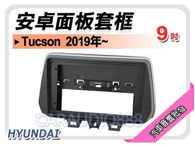 【提供七天鑑賞】現代 HYUNDAI Tucson 2019年~ 9吋安卓面板框 套框 HY-1237IX