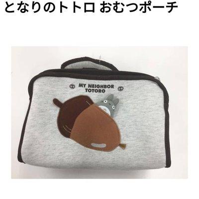 萌貓小店 日本直送-日本迪龍貓系列尿布袋となりのトトロ おむつポーチ