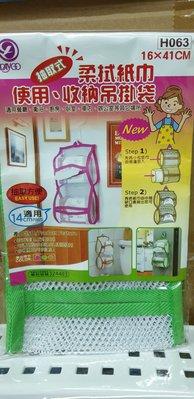 柔拭紙巾收納吊掛袋(雙格式)適用14cm以下紙巾