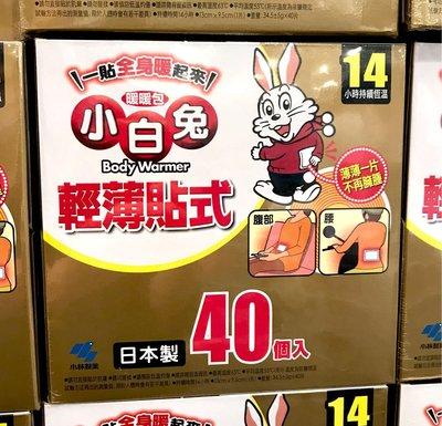 Costco好市多 KOBAYASHI日本小白兔貼式暖暖包 14小時持續恆溫 40入  hand warmer
