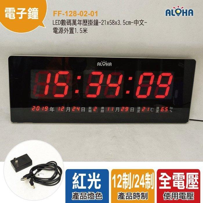 LED數位電子鐘【FF-128-02-01】LED數碼萬年歷掛鐘-21x58x3.5cm 電子萬年曆 電子日曆 壁掛式