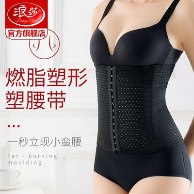束腰 塑身衣2件浪莎夏季束腰帶女產后塑腰束腹束縛綁帶塑身衣腰封收腹小肚子