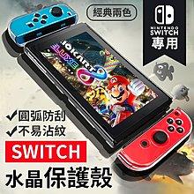 【超薄水晶!裸機手感】任天堂Nintendo Switch水晶保護殼 透明水晶殼 透明硬殼 透明殼【A2105】