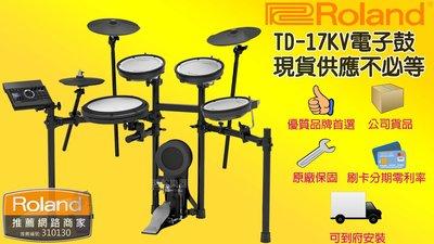 最新款 日本 Roland TD-17KV 電子鼓 電套鼓 TD 17KV TD-11KV 【茗詮樂器】