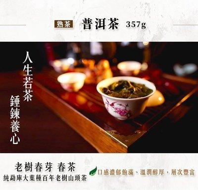 【老甘田】普洱茶(熟茶)357g