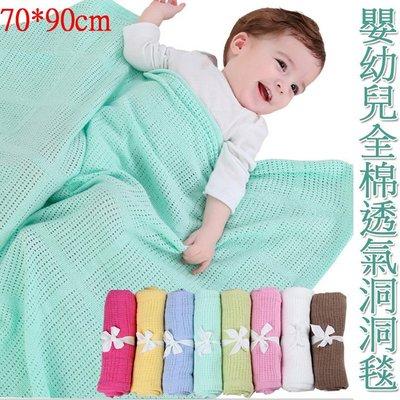 寶媽咪~嬰幼童全棉透氣洞洞毯/夏季空調被/涼被/嬰兒包巾/多款花色70*90cm