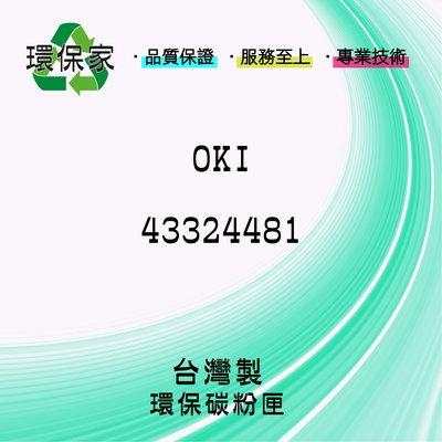 【含稅免運】OKI 43324481 適用 C5600N/C5700N