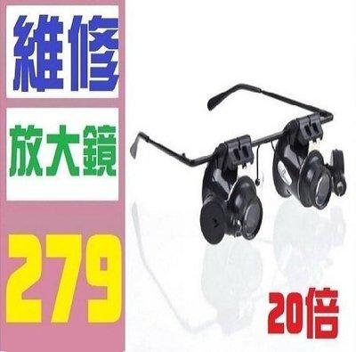 【三峽好吉市】維修用 放大眼鏡 機械維修 工具 手錶維修 顯微鏡