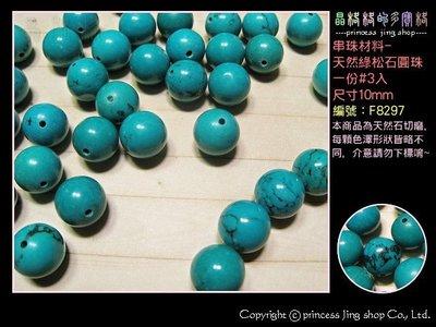 《晶格格的多寶格》串珠材料˙天然石配件 天然綠松石圓珠一份(3P)【F8297】10mm