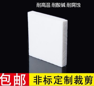 【免運】鐵氟龍板 聚四氟乙烯板 塑料板 四氟板 PTFE 0.5-10mm【分大小價】