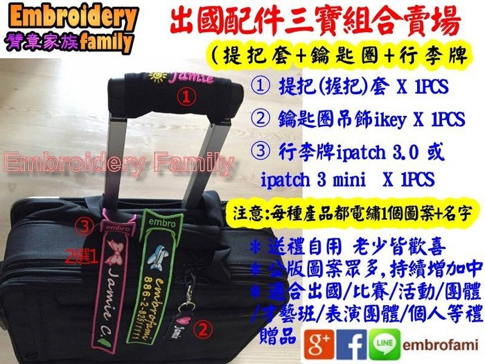 ※embrofami※:客製出國配件三寶組合賣場(握把/提把套+鑰匙圈ikey+行李飄帶 ipatch )1套3件組