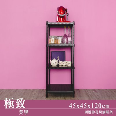 層架【UHO】 45×45×120cm...