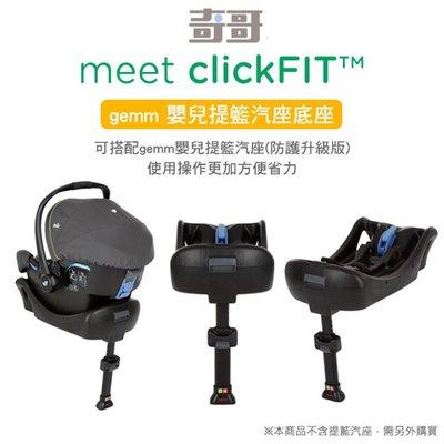 免運費奇哥Joie gemm 嬰兒提籃汽座底座 JBD82000D 搭配JOIE gemm手提/ 提籃式汽座使用 台北市