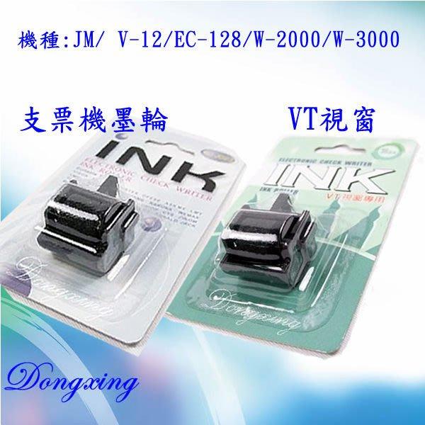 【通訊達人】墨球 / 墨輪 適用支票機機種:JM/ V-12/EC-128/W-2000/W-3000/W-3000N/JM-880II/W-6000