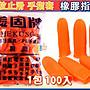 【指套】美固牌橡膠指套(橘色).顆粒止滑手指...