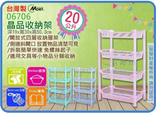 =海神坊=台灣製 MORY 06706 晶品收納架 四層架 開放式整理架 置物籃 分類籃 20L 30入2650元免運