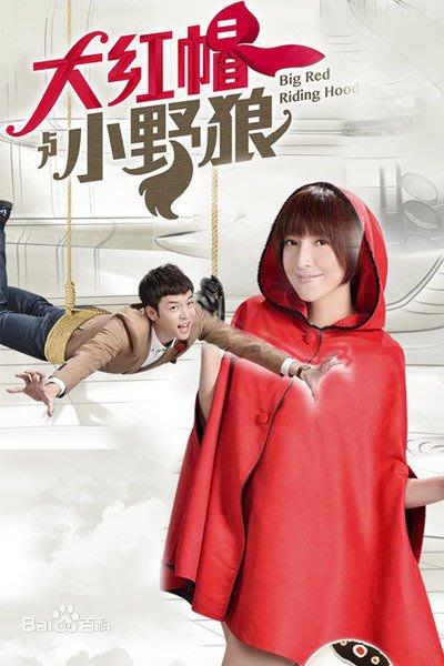 【大紅帽與小野狼】【國語中字】【姚元浩 楊謹華】DVD