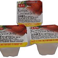 【回甘草堂】盛香珍 蒟蒻椰果 荔枝口味600g(約23顆) (另有分售1000g和 6公斤箱裝)