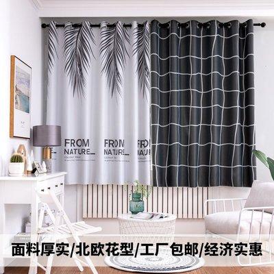 @Warm 北歐風新款北歐簡約短窗簾成品免打孔陽臺飄窗客廳臥室遮光布料短簾半簾隔熱
