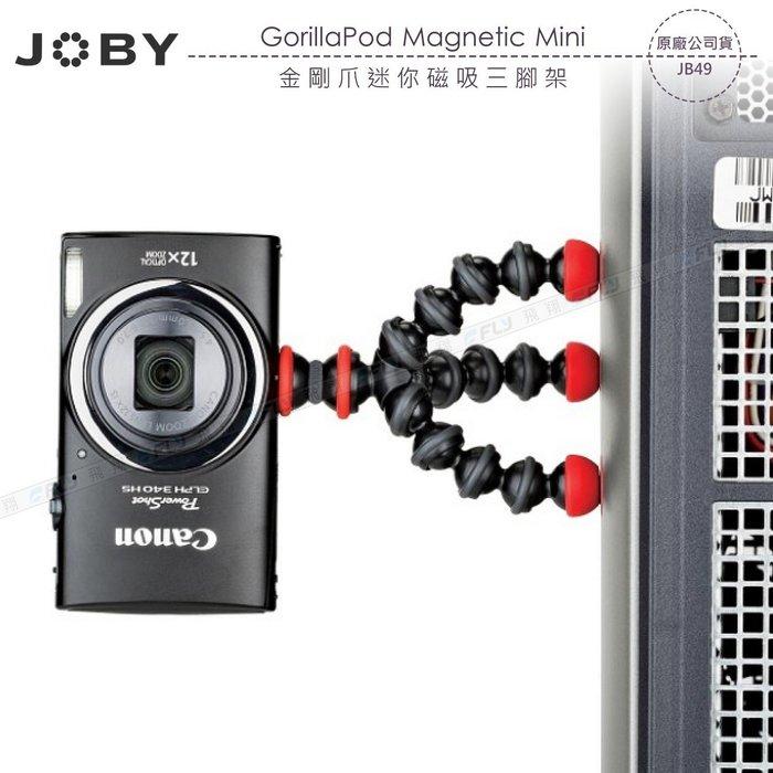 《飛翔無線3C》JOBY GorillaPod Magnetic Mini 金剛爪迷你磁吸三腳架 JB49 相機座