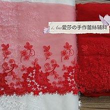 『ღIAsa 愛莎ღ手作雜貨』精美刺繡網紗紅色白色花邊DIY婚紗頭飾裙擺輔料寬18cm