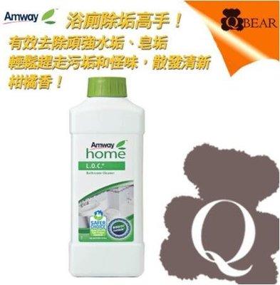 QBEAR 安麗Amway家庭清潔浴廁用品