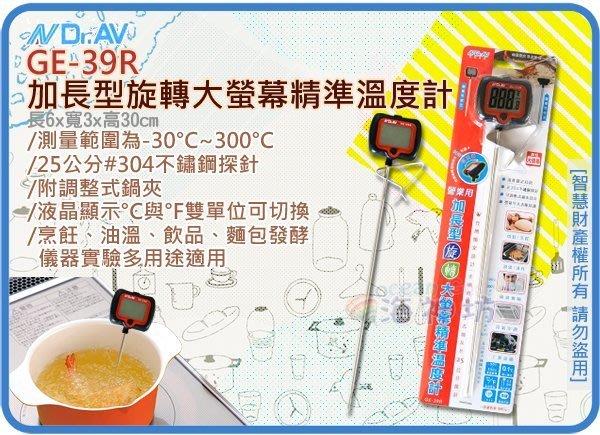 =海神坊=GE-39R NDRAV 加長型旋轉大螢幕精準溫度計 食物溫度計 食品溫度計 食物油炸 #304 探針25cm