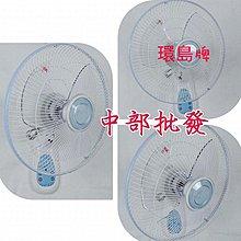 『中部批發』遙控式 14吋 遙控壁扇 家用遙控壁扇 電扇 電風扇 掛壁不占空間 掛壁扇 通風扇 壁掛扇 (台灣製造)