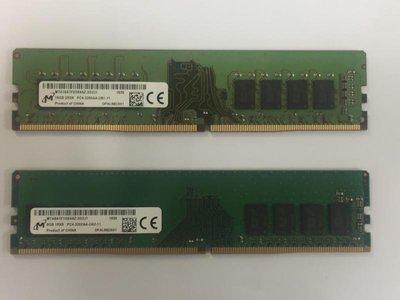 【飛鴻數位】美光DDR4 3200 8g  記憶體 記憶卡 桌上型用 『光華商場自取』