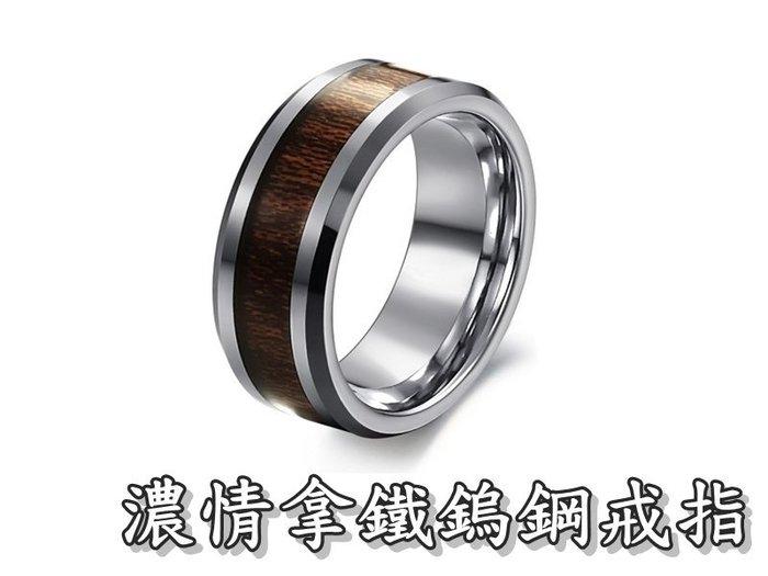 《316小舖》【C263】(高級純鎢鋼戒指-濃情拿鐵鎢鋼戒指 /永不褪色戒指/高級陶瓷戒指)