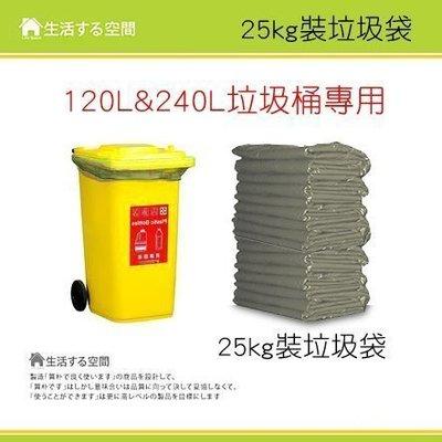 超大尺寸垃圾袋/120L公升和240公升垃圾袋25kg裝/資源回收垃圾袋/餐廳用垃圾袋/社區用垃圾袋/大型垃圾桶垃圾袋