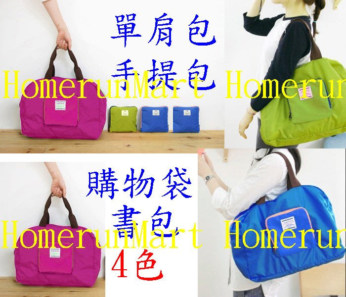 PJ1法蒂希iconic方便隨身攜帶書包手提包旅遊旅行袋可折疊出國收納單肩 包中包購物袋包