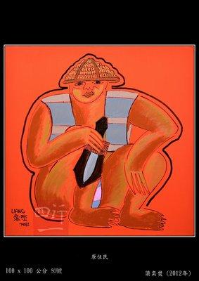【四行一藝術空間】台灣當代藝術大師 *梁奕焚原作 *原住民 *50號 *拍賣記錄: 佳士得*金仕發*蘇富比*羅芙奧