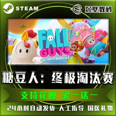 {meet you} STEAM PC中文正版游戲 FALL GUYS: ULTIMATE KNOCKOUT 糖豆人: 終極淘汰賽