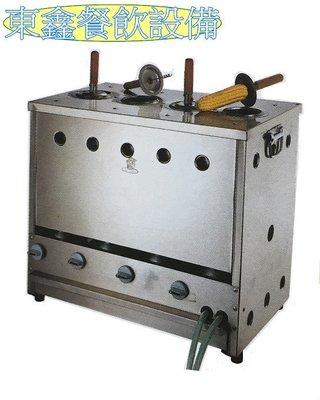 ~~東鑫餐飲設備~~ 全新 直立式玉米機 / 高溫悶烤玉米機 / 烤玉米機