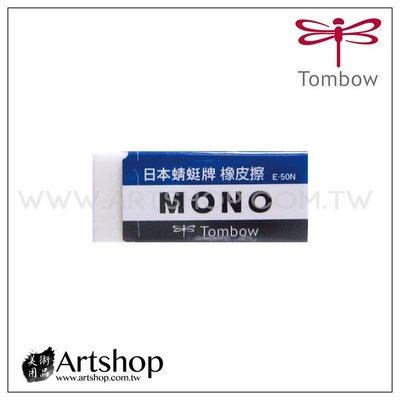 【Artshop美術用品】日本 TOMBOW 蜻蜓 MONO 橡皮擦 塑膠擦 (大) E-50N