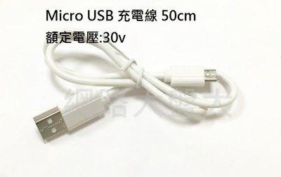 #網路大盤大#買10送1 Micro USB 充電線 50公分:適用於安卓手機 三星 小米 HTC 新莊可自取