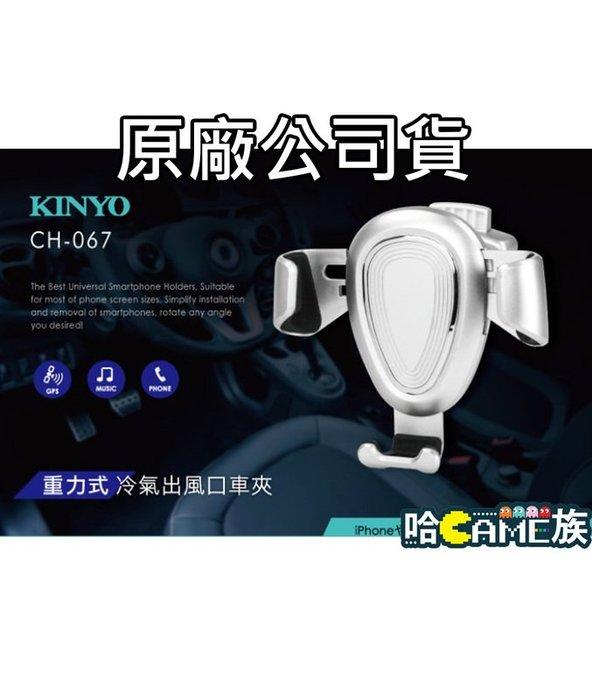 [哈GAME族] 拿取放下超容易 § KINYO CH-067 車用 重力式冷氣出風口夾 手機架 適用5.5时以下手機