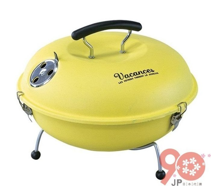 【90JP日本代購】草地野餐趣~SPICE~圓形BBQ烤爐(SFVD1501)黃色