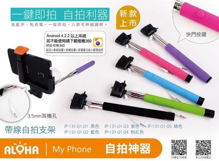不囉嗦自拍神器【IP-131-01(A)】帶線自拍支架  可延長/多種顏色/自拍竿/自拍器/手機保護殼/保護套