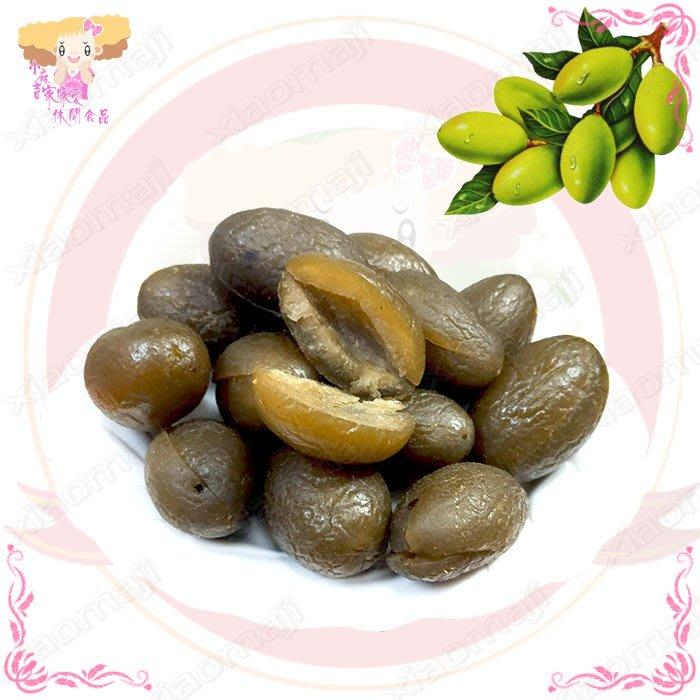 ☆小麻吉家家愛☆化核橄欖一包特價65元 無子開胃消食 傳統蜜餞 果乾