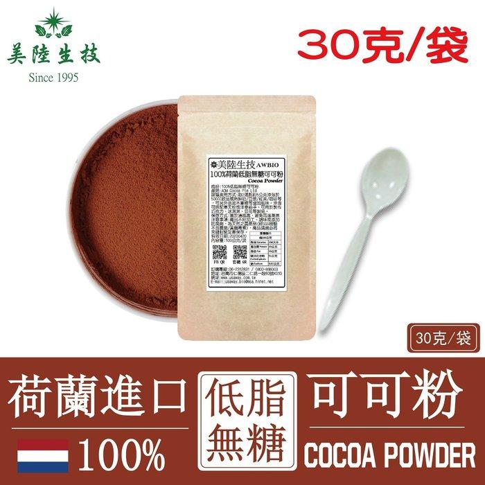 【美陸生技】100%荷蘭微卡低脂無糖可可粉(可供烘焙做蛋糕)【30公克/包(經濟包)】AWBIO