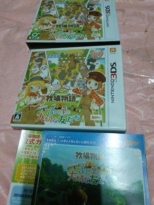 (有外盒)請先詢問庫存量~ 3DS 牧場物語 3座鄉村的重要朋友們 NEW 3DS LL N3DS LL NEW 2DS LL 日規主機專用